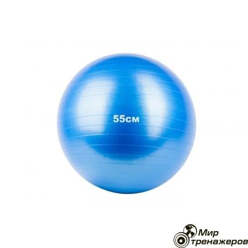 Мяч гимнастический, фитбол 55 см синий